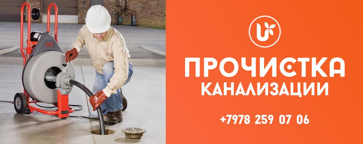 Прочистка канализации и труб в Севастополе