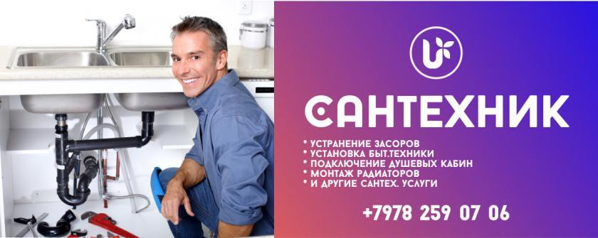 Ищете сантехника в Севастополе?