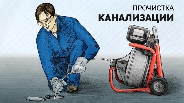 Прочистка засоров в Севастополе